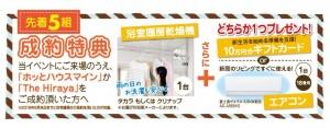 浴室乾燥機 エアコン 成約特典