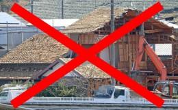 解体 できない 建替え 土地 建物