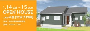 平屋住宅 見学会 30坪 4LDK 収納 和室