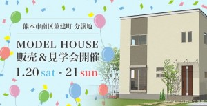 モデルハウス 3LDK 販売会