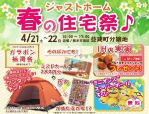 春 住宅 祭 イベント 抽選