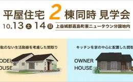 嘉島町の平屋住宅2棟同時見学会